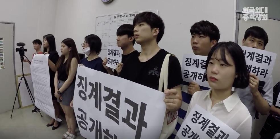 지난 7월 26일 한국외대 서울캠퍼스 총학생회는 교무처를 방문해 성폭력 교수의 징계결과 공개를 요구했다.