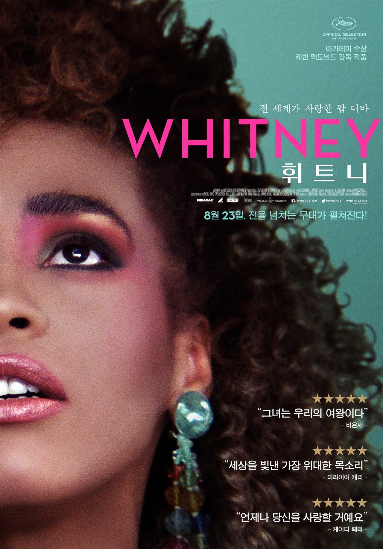 <휘트니>는 휘트니 휴스턴이 가장 아름답게 빛났던 시절, 그리고 무대 뒤에서 고통받았던 순간들을 가감없이 기록한 작품이다.