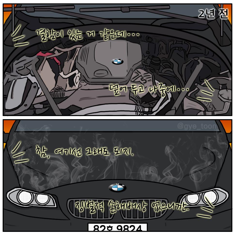 아니 땐 BMW에 연기 날까?