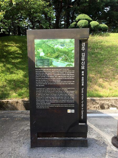경주 김유신묘 입구에 있는 안내판