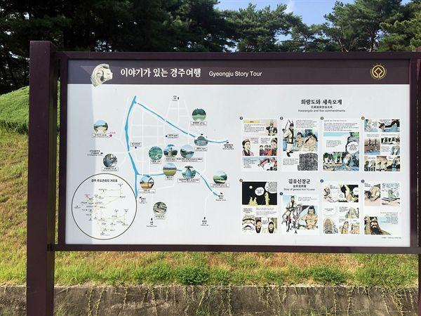 경주 김유신묘 입구에 있는 이야기가 있는 경주여행 안내판