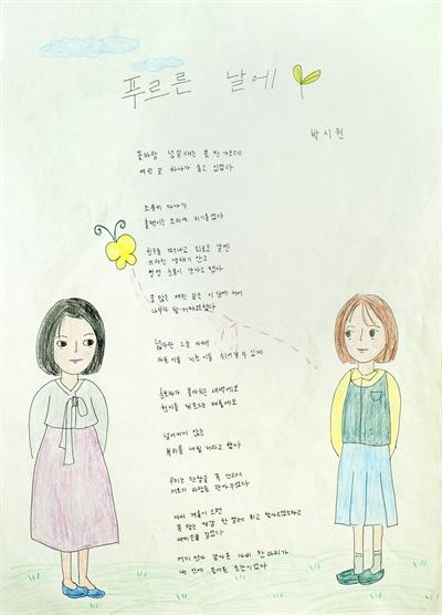 전국청소년 일본군'위안부'시화작품 공모전 최우수 '김학순상' 수상작(박시원 <푸르른 날에>).