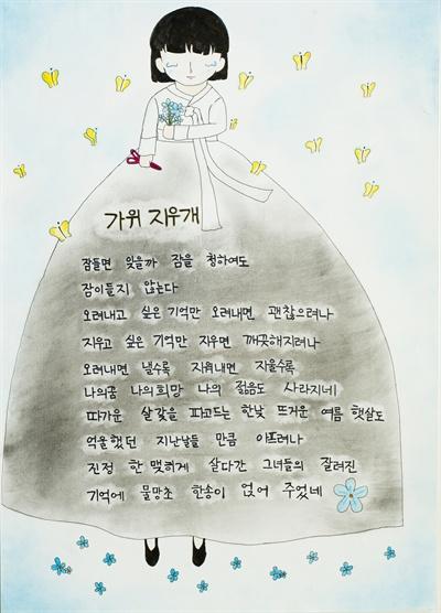 전국청소년 일본군'위안부'시화작품 공모전 수상작(김서연).
