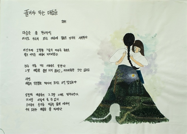 전국청소년 일본군'위안부'시화작품 공모전 수상작(김경미).