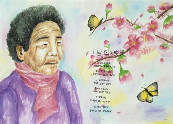 전국청소년 일본군'위안부'시화작품 공모전 수상작(이정현).
