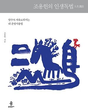 <조용헌의 인생독법> / 지은이 조용헌 / 펴낸곳 불광출판사 / 2018년 8월 2일 / 값 19,800원