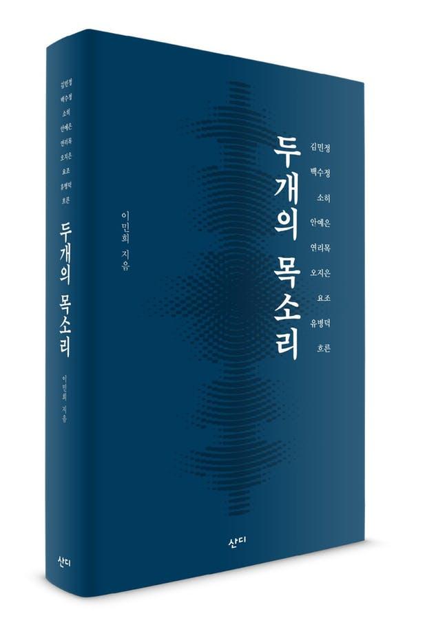 책 <두 개의 목소리> 표지.