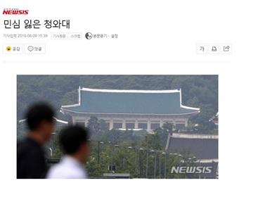 8월 9일 뉴시스는 '민심 잃은 청와대' 제목의 기사를 출고했으나 독자의 항의를 받고 삭제했다.