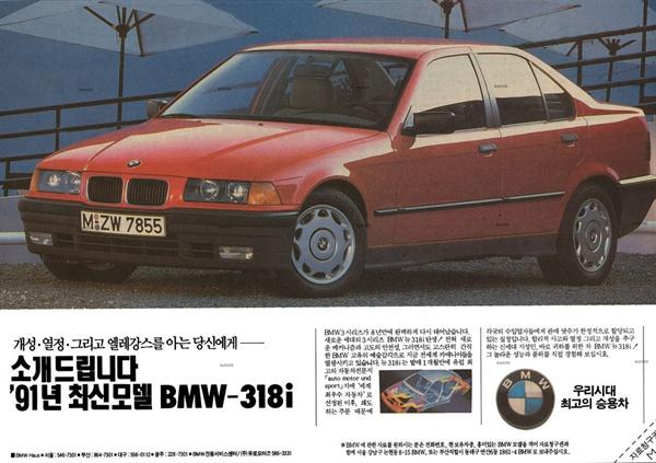 """1991년 7월 11일자 한 신문에 실렸던 BMW 광고. 1990년대 국내에서 BMW는 '최고의 차'로 소개됐다. 금태섭 더불어민주당 의원(서울 강서구갑)은 9일 페이스북에 올린 글을 통해 """"보통 사람들에게는 '드림 카'의 상징인 자동차를 만드는데, 설마 폭발 사고가 날만한 결함이 있을까 하는 망설임을 벗어날 수가 없었다""""고 사건 당시를 돌아봤다."""