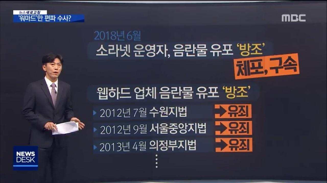 9일 방송된 MBC <뉴스데스크>.