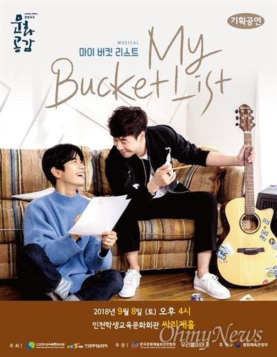 <마이 버킷 리스트>는 시한부 인생을 선고받은 18살 소년의 버킷 리스트(Bucket List) 여행기를 담은 창작 뮤지컬이다.