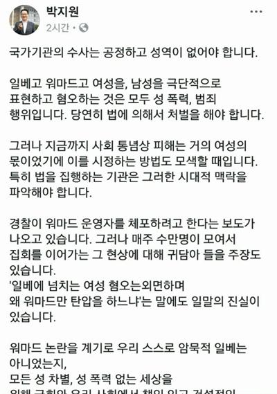 박지원 민주평화당 의원(전남 목포시)이 10일 자신의 페이스북에 올린 글
