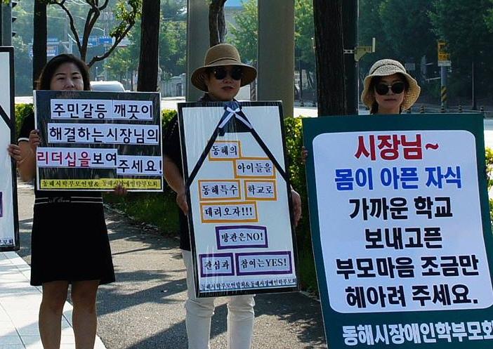동해시학부모연합회와 동해시장애인학부모회는 지난 7월 31일부터 현재까지 특수학교 설립을 촉구하는 시위를 열흘째 이어가고 있다.