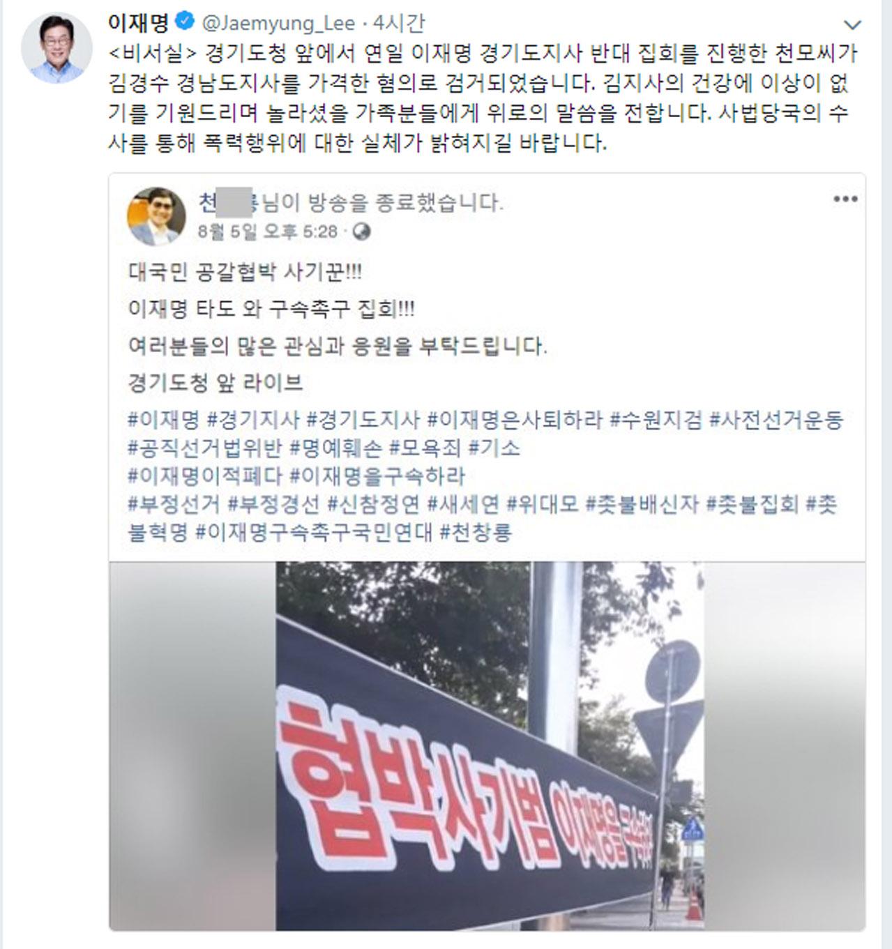 이재명 경기지사 SNS갈무리