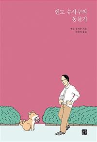 <엔도 슈사쿠의 동물기>   표지
