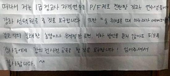 10일 오전 서울시교육청교육연수원 대강당 앞에 내걸린 대자보.