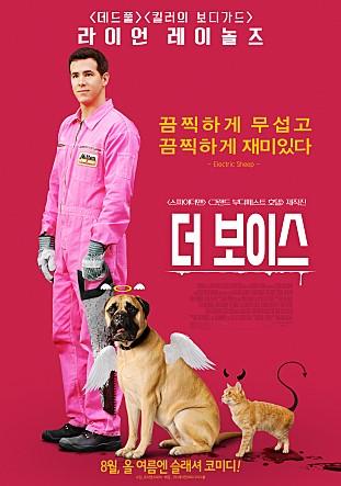 영화 <더 보이스> 포스터