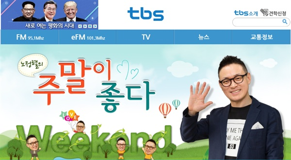 tbs 교통방송 <노정렬의 주말이 좋다>