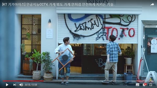 KT기가아이즈 광고의 한 장면. 빵집 사장은 매일 같이 출몰하는 낙서범 때문에 속을 끓인다