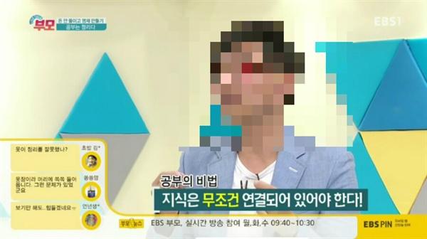 성추행가해자로지목된한국교원대학교B교수.(당시방송사진캡쳐)