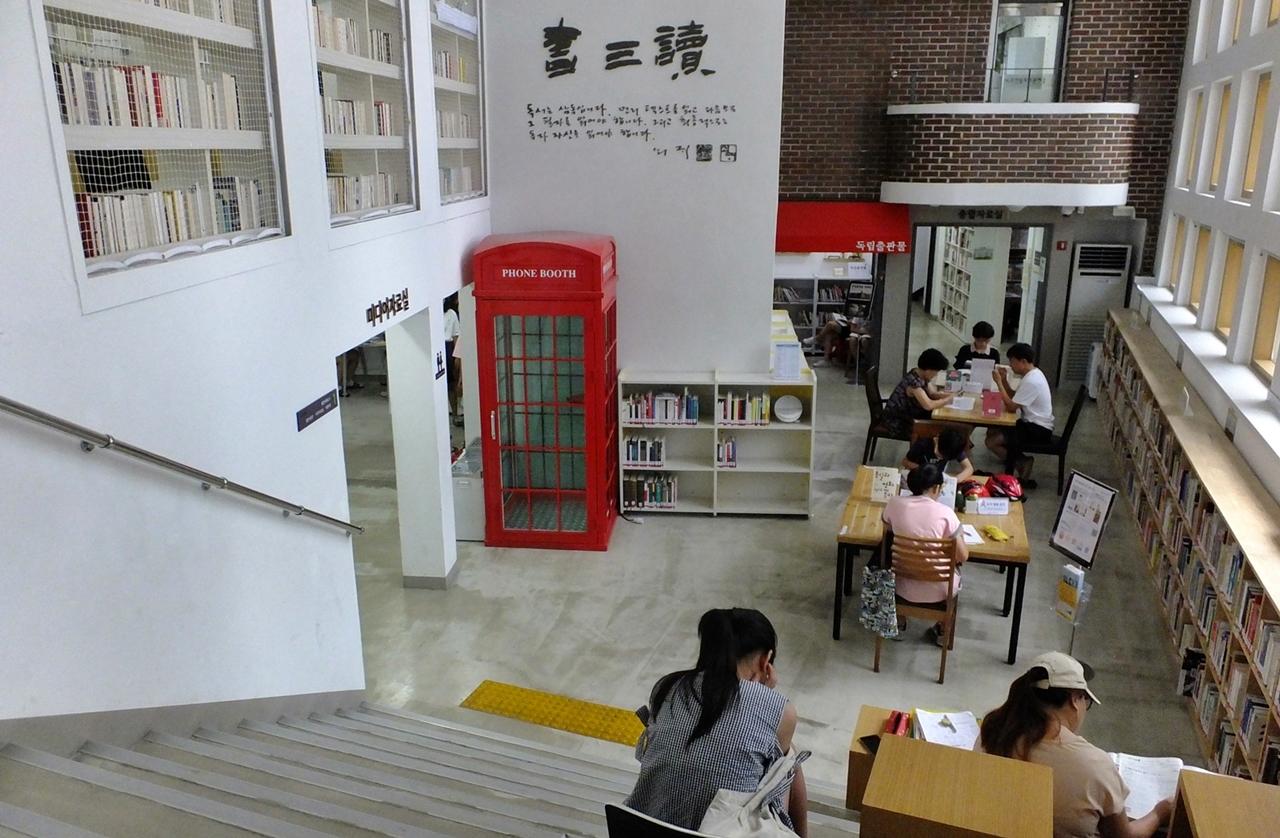 사람을 편안하게 하는 건축구조를 지닌 구산동 도서관마을.