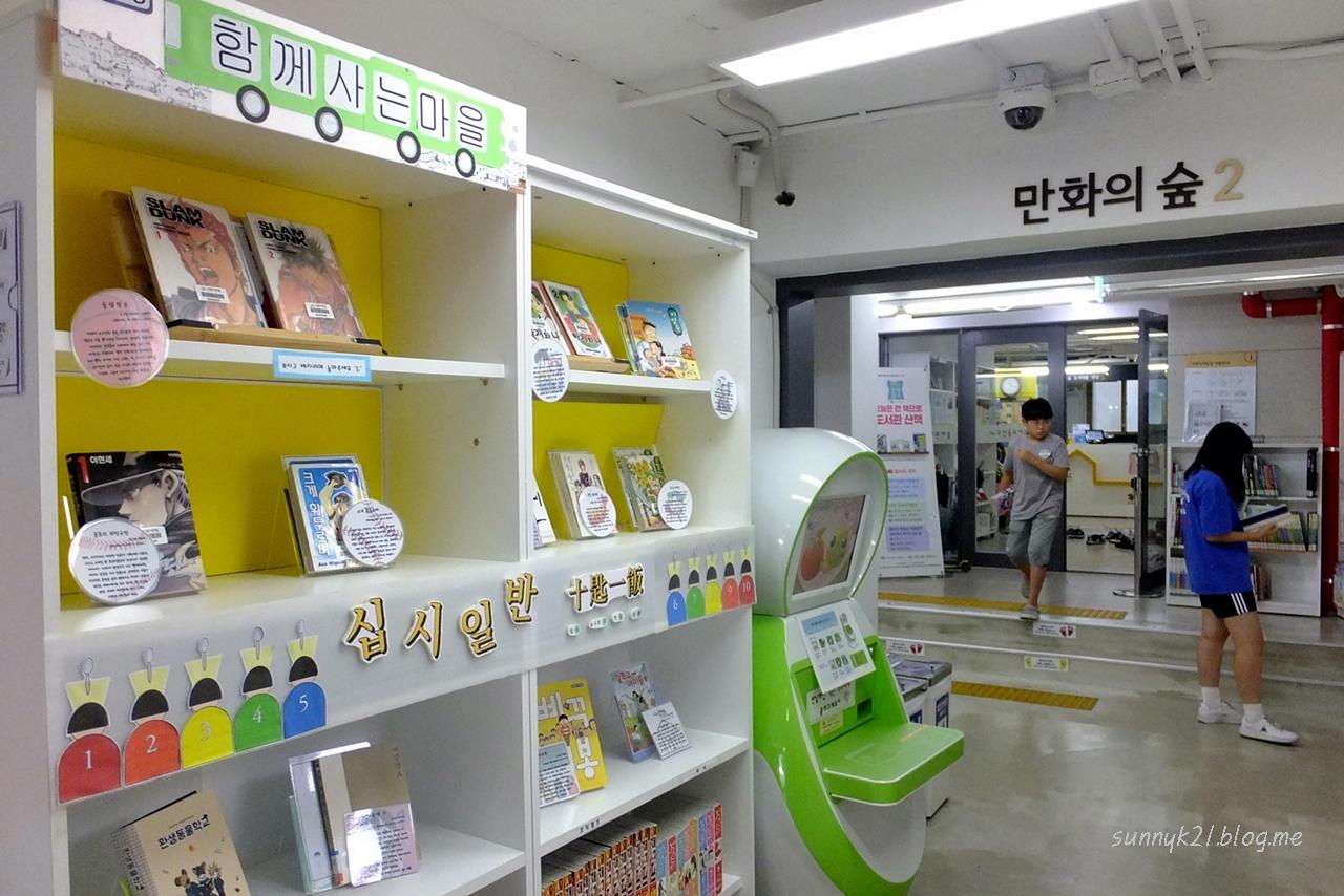 도서관안에 있는 작은 만화 도서관.