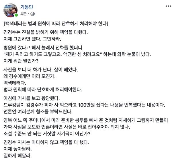 기동민 국회의원의 페이스북.