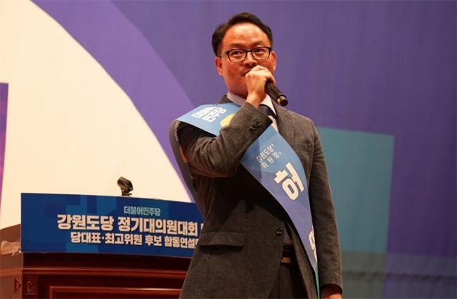 10일 더불어민주당 강원도당 신임 지역 위원장으로 당선된 허영 전 춘천시지역위원장이 정기대의원대회에서 인사말을 하고있다.