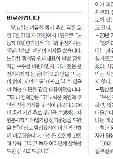 11일자 조선일보 토일섹션 B2면에 실린 정정보도.
