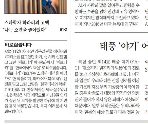 11일자 조선일보 본판 A2면에 실린 '바로잡습니다' 정정보도. 같은날 발행된 토일섹션 B2면 '김동길 인물 에세이'에 나온 내용을 정정하는 내용이다.