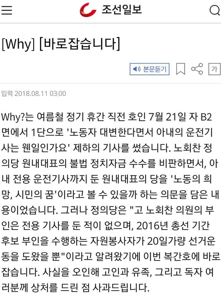 <조선일보> 11일자 온라인판의 '바로잡습니다'.