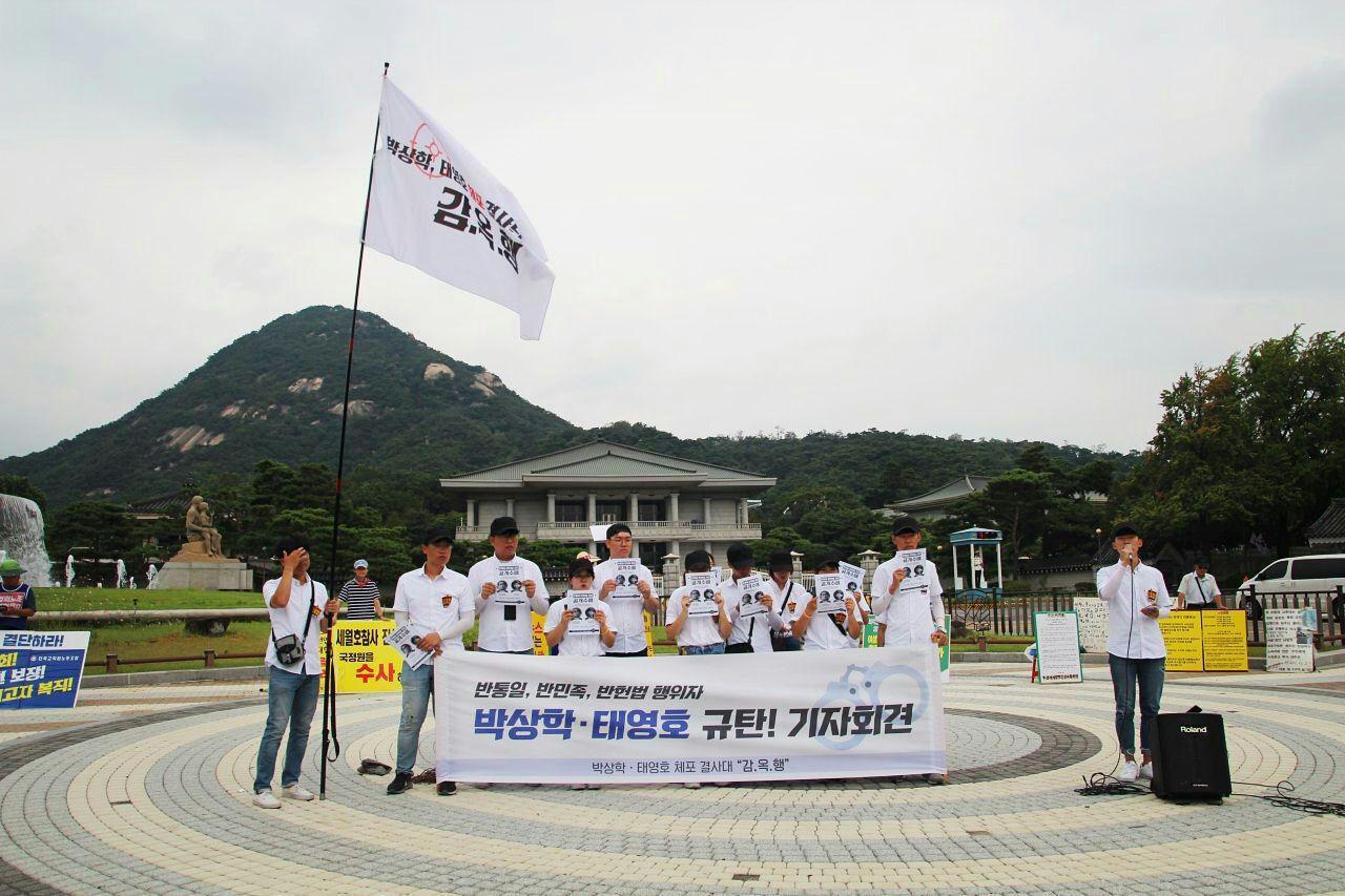 규탄 기자회견을 하는 태영호 박상학 체포 '감옥행' 대학생들