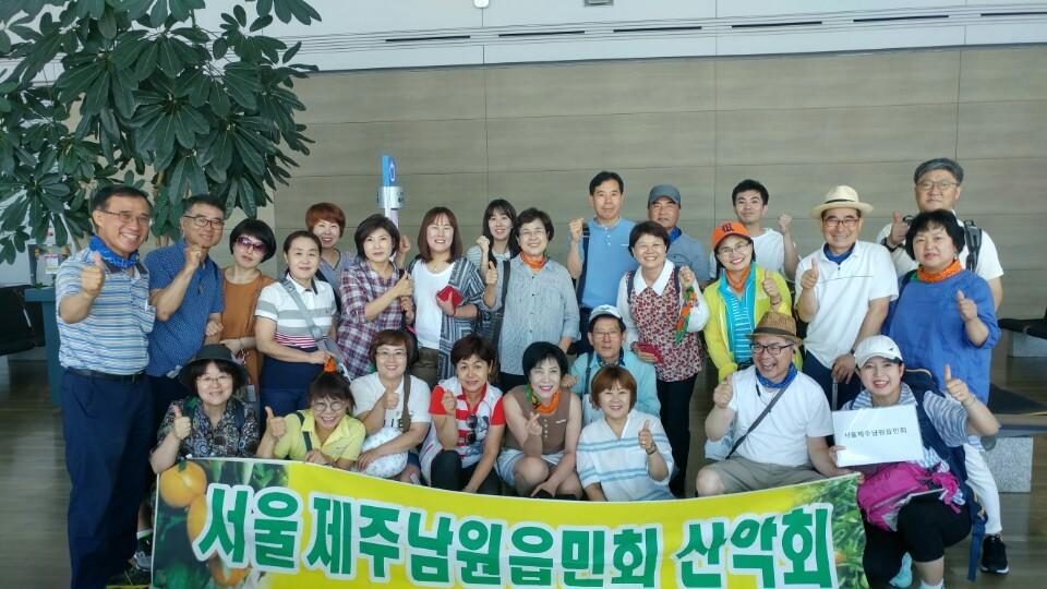 출발에 앞서 인천공항에서 파이팅을 외치는 남원읍민회 산악회원들  인천공항
