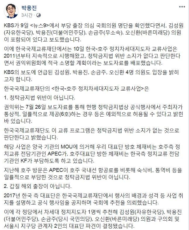 KBS로부터 '부당출장 의심 국회의원'으로 지목당한 박용진 더불어민주당 의원 등이 12일 입장을 밝혔다.