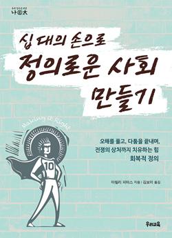 <십대의 손으로 정의로운 사회 만들기> 책표지.