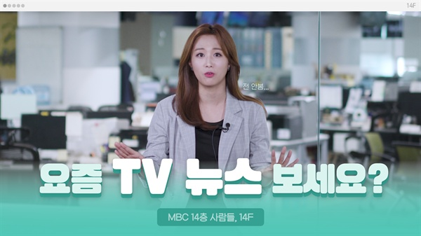 MBC 뉴미디어국의 SNS 뉴스 '14F'