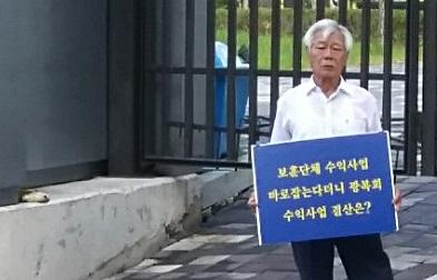 13일 오전 8시, 광복회 회원들이  정부 세종청사에 있는 국가보훈차 앞에서 1인 시위를 벌이고 있다.