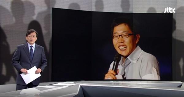 20017년 7월 12일 방송된 JTBC <뉴스룸>의 한 장면.