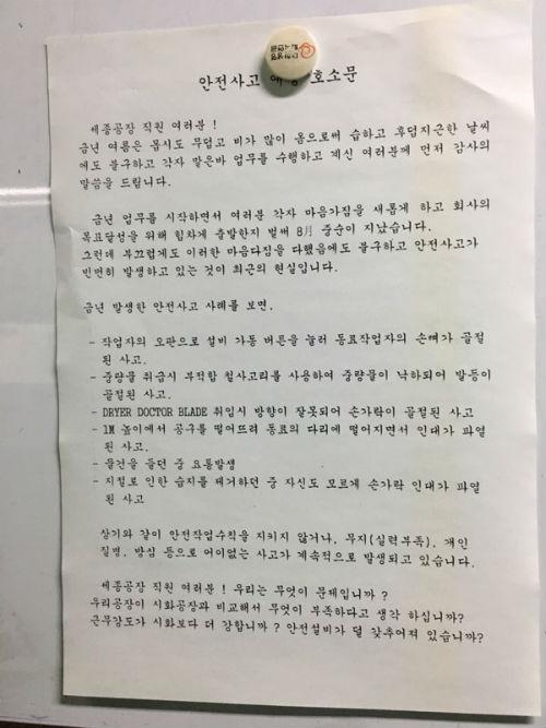 지난해아세아제지세종공장에부착된'안전사고예방호소문'