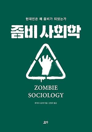 <좀비 사회학> 표지.