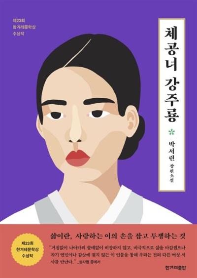 <체공녀 강주룡>
