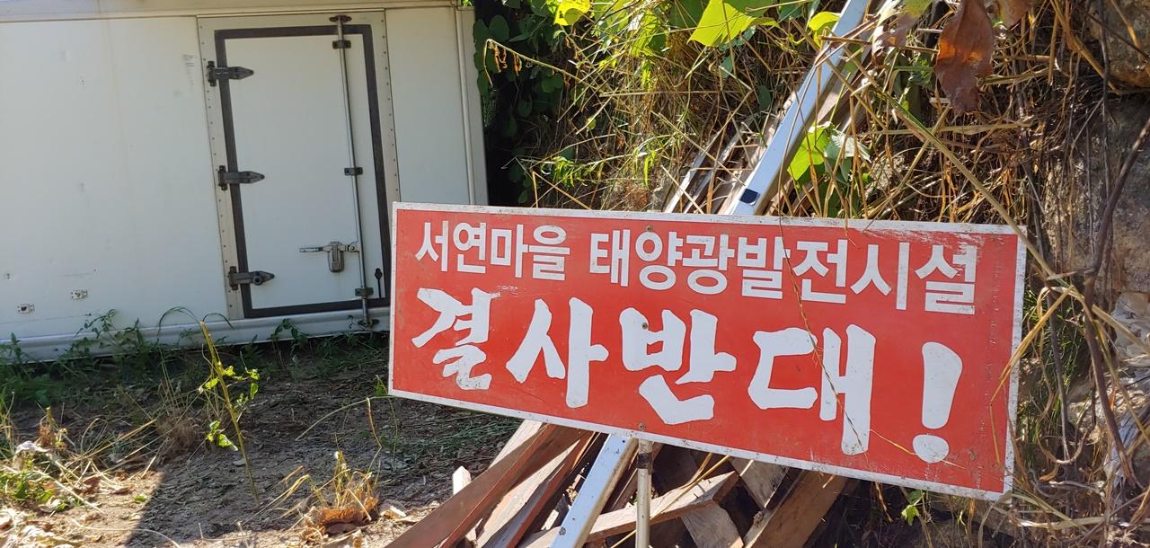 화양면 이목리 서연마을 주민들이 태양광 허가 저지를 위해 수개월간 집회를 열었던 태양광발전시설 결사반대 피켓 모습