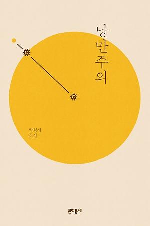박형서 <낭만주의>