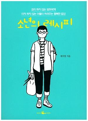 배지영 <소년의 레시피>