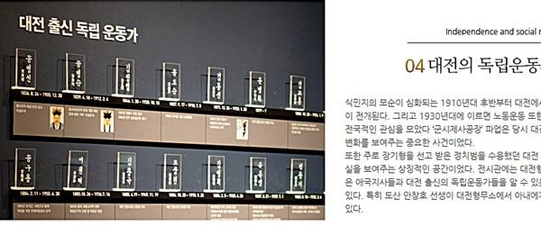 대전시 근현대전시관에는 국가보훈처가 지난해 서훈을 취소한  인물을  여전히  전시 공간에 올려 홍보하고 있다.