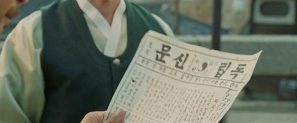 tvN <미스터 션샤인>에도 나온 '독립신문'