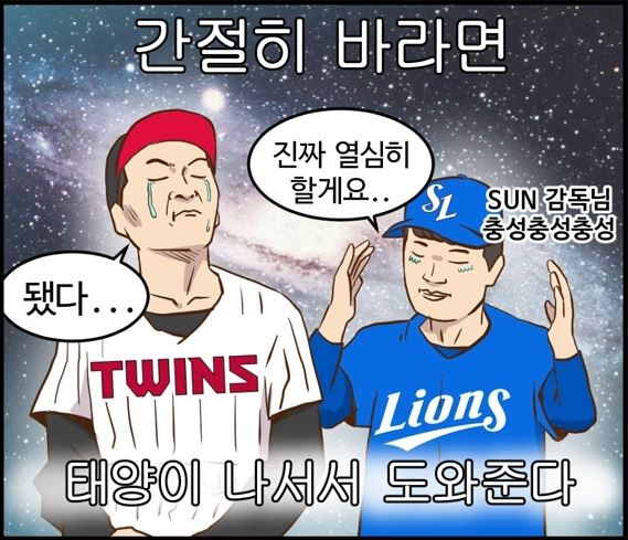 아시안게임 출전이 확정된 LG 오지환과 삼성 박해민(출처: [야구카툰] 야알못: 간절히 바라면 태양이 돕는다 편 중)