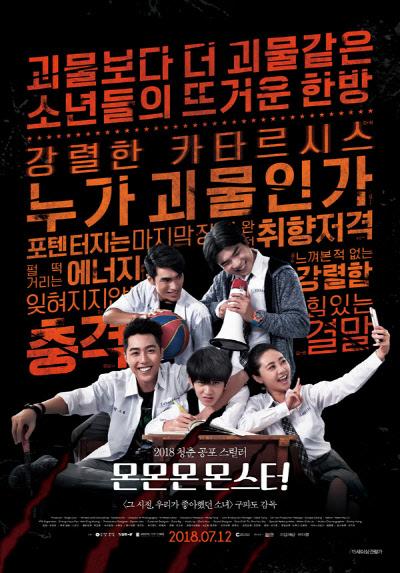 영화 <몬몬몬 몬스터> 포스터.