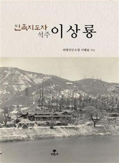 이태룡 박사가 펴낸 <민족지도자 석주 이상룡>.