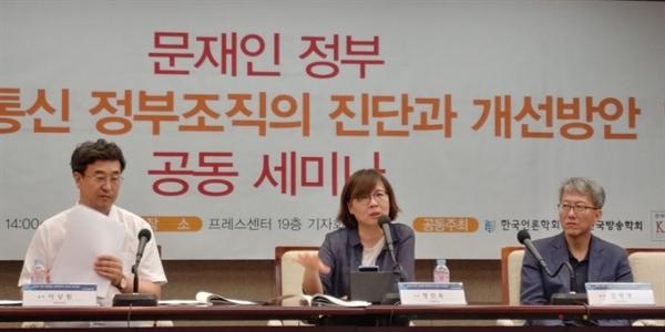 14일 서울 프레스센터에서 열린 '문재인 정부 방송통신 정부조직의 진단과 개선방안 세미나'에서 사회자인 정인숙 가천대 교수가 발언하고 있다.